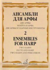 Ансамбли для арфы. Тетрадь 2: две арфы, флейта и арфа, две арфы и ударные.