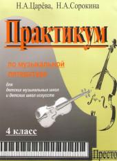 Царева, Сорокина. Практикум по музыкальной литературе. 4 класс(+СД).