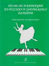 Цареградская. Па-де-де и вариации из русских и зарубежных балетов.