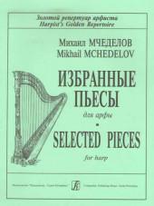 Мчеделов. Избранные пьесы для арфы