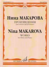 Макарова. Произведения для гобоя и фортепиано.
