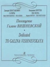Вавилов. Посвящение Галине Вишневской.