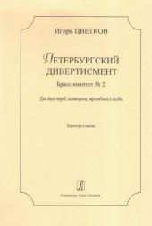 Цветков. Петербургский дивертисмент. Брасс-квинтет №2.