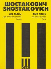 Шостакович. Две пьесы для струнного квартета.
