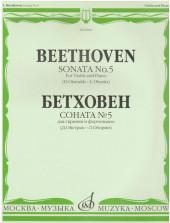 Бетховен. Соната № 5 для скрипки и фортепиано.