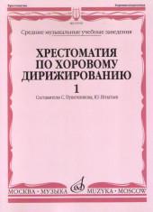 Пушечникова. Хрестоматия по хоровому дирижированию. Выпуск 1.