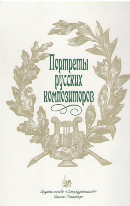 Портреты русских композиторов (Маляр).