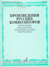 Произведения русских композиторов. Для балалайки, ансамблей балалаек и фортепиан