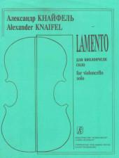 Кнайфель. Ламенто для виолончели