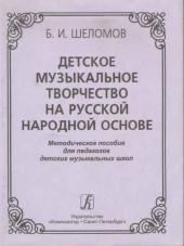 Шеломов. Детское музыкальное творчество на русской народной основе