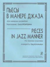 Хромушин. Пьесы в манере джаза для камерных ансамблей.