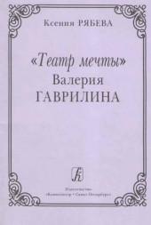 Рябева. Театр мечты В.Гаврилина.