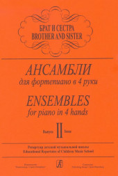 Брат и сестра. Ансамбли для фортепиано в 4 руки выпуск 2. Составитель Криштоп.