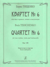Тищенко. Квартет № 6 для двух скрипок, альта, виолончели. Оп.148.
