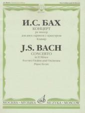 Бах. Концерт ре минор для двух скрипок.