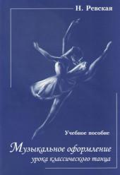 Ревская. Музыкальное оформление урока классического танца.