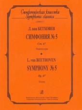 Бетховен. Симфония № 5.