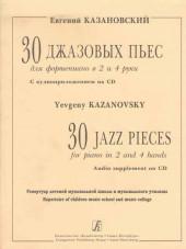 Казановский. 30 джазовых пьес для фортепиано (+кд).