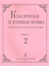 Жукова. Классическая и духовная музыка (выпуск 2) для детского хора.
