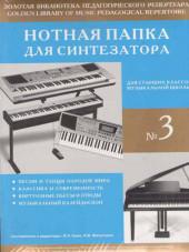 Нотная папка для синтезатора №3.
