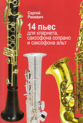 Риневич. 14 пьес для кларнета, саксофона-сопрано и саксофона-альт.
