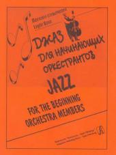 Джаз для начинающих оркестрантов. Составитель Круглик