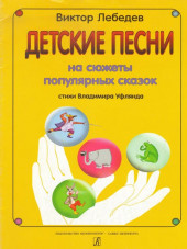 Лебедев. Детские песни на стихи Уфлянда