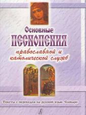 Жукова. Основные песнопения православные и католические