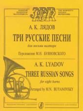 Лядов. Три русские песни для ансамбля валторн.