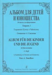 Альбом для детей и юношества тетрадь 1. Сочинения Смелкова.