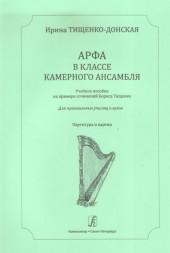 Тищенко-Донская. Арфа в классе камерного ансамбля.  (121617 )
