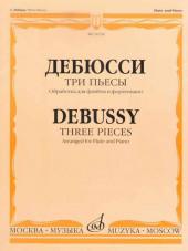 Дебюсси. Три пьесы для флейты.