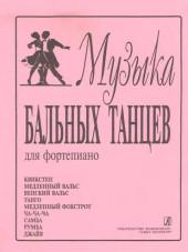 Музыка бальных танцев для фортепиано. (Составитель Минеева).