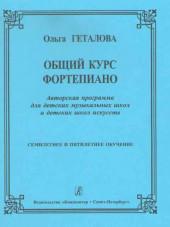 Геталова. Общий курс фортепиано. Авторская программа для ДМШ.