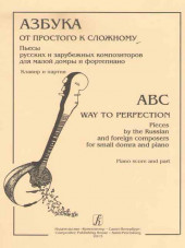 Поддубный. Азбука от простого к сложному. Пьесы русских и зарубежных композиторо для домры.