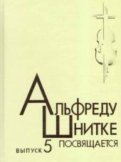 А. Шнитке посвящается, выпуск-5.