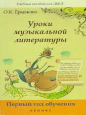 Ермакова. Уроки музыкальной литературы. 1-й год обучения.