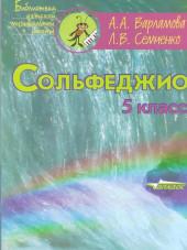 Варламова, Семченко. Сольфеджио 5 класс.