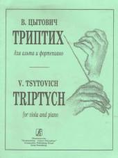 Цытович. Триптих для альта и фортепиано.