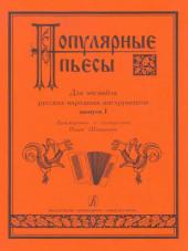 Популярные пьесы для ансамблей русских народных инструментов-1. (Составитель - Шавкунов).
