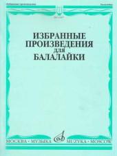 Избранные произведения для балалайки. (Составитель В.Болдырева).