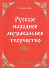 Куликова. Русское народное музыкальное творчество.