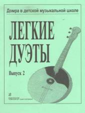 Лёгкие дуэты, выпуск-2. Домра в ДМШ (составитель Ногарева)