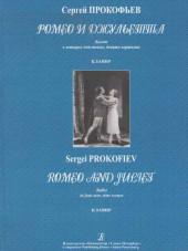 Прокофьев. Ромео и Джульетта. Клавир. Балет.