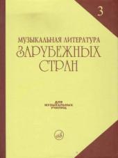 Галацкая. Музыкальная литература зарубежных стран (3)