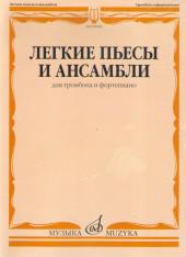 Легкие пьесы и ансамбли для тромбона и фортепиано. Составитель Григорьев.