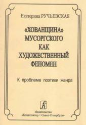 """Ручьевская.  """"Хованщина"""" Мусоргского как художественный феномен"""