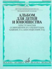 Альбом для детей и юношества. Хрестоматия современного репертуара баяниста. (Липс)