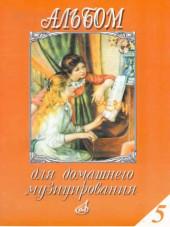 Альбом для домашнего музицирования. Выпуск 5.