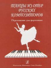Танцы из опер русских композиторов для фортепиано. Составитель Ревская.